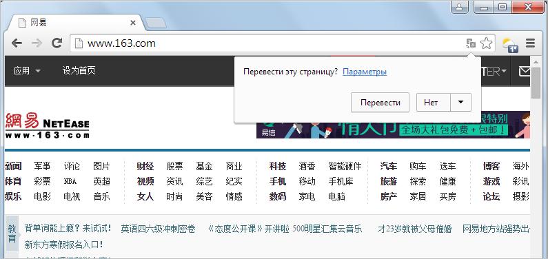 Google Chrome перевод страниц