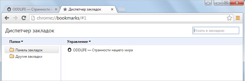 Диспетчер закладок Chrome