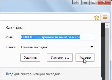 Закладки Chrome