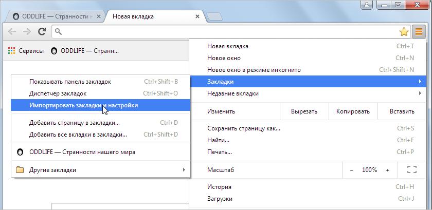Импорт закладок в Chrome