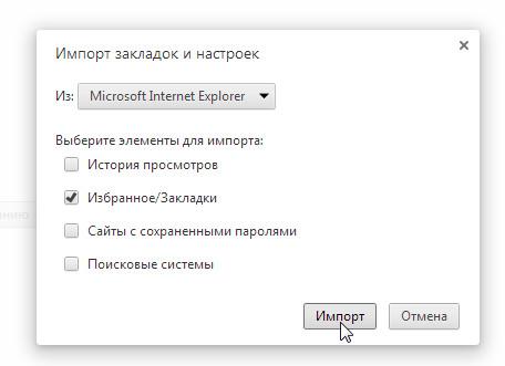 Импорт закладок Internet Explorer