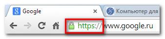 Индикатор безопасности сайта