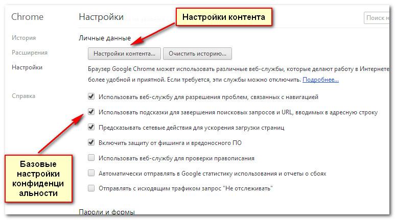 Настройки личных данных в Chrome