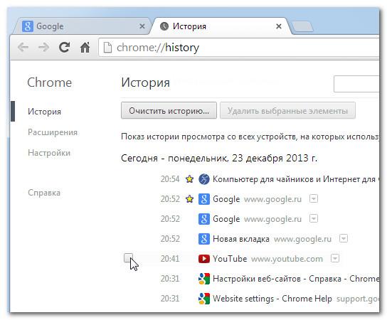 Удаление части Истории Chrome