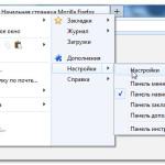 Настройка Firefox и работа с дополнениями