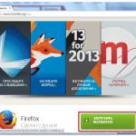 Начало работы с Mozilla Firefox — загрузка и установка