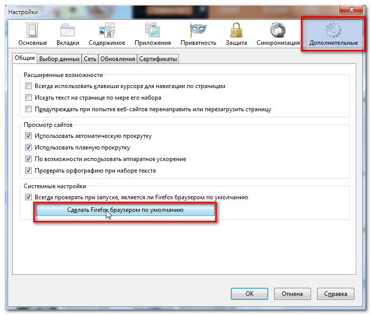 Назначение Firefox браузером по умолчанию