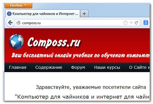 Просмотр сайта в Firefox