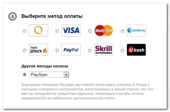 Способы оплаты в Skype