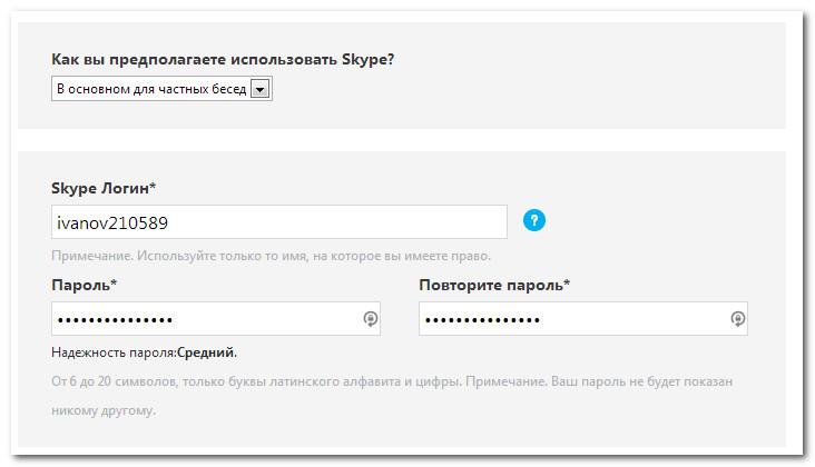 Выбор имени пользователя и пароля