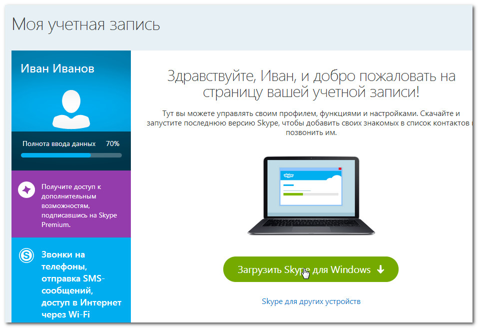Загрузить Скайп для Windows