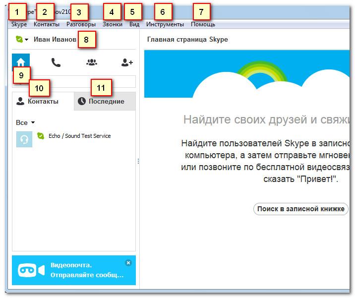 Окно скайп