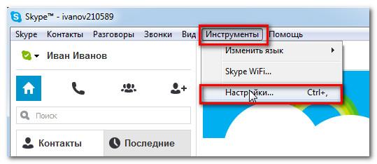 Настройки Skype