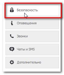 Настройкаи безопасности Skype