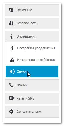 Настройки звуков уведомлений в Skype