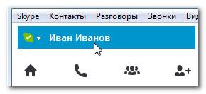 Изменение профиля Skype