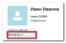 Загрузка аватара в профиль Skype