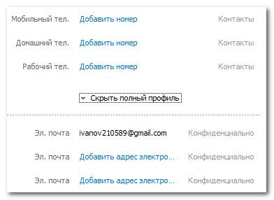 Контакты Skype