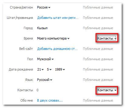 Добавление дополнительной информации Skype