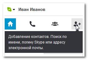 Добавить контакт Skype