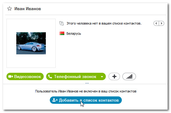 Отправка запроса контактных данных