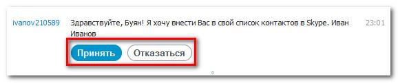 Ответ на запрос контактных данных