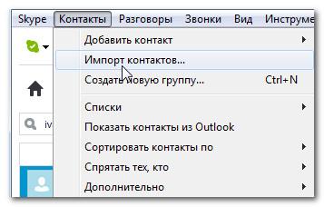 Импорт контактов в Skype