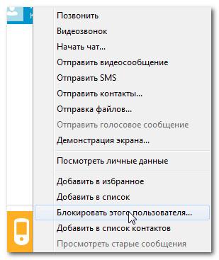 Блокирование контакта Skype
