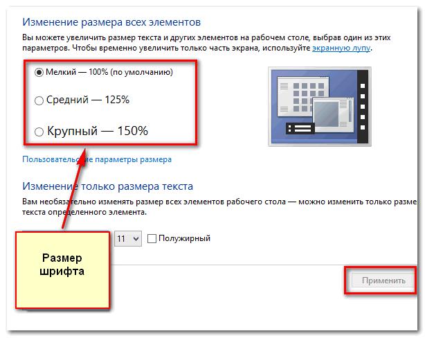 Настройка размера шрифта Windows 8