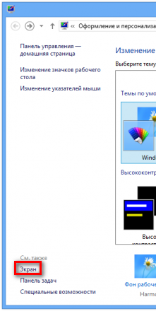 Настройка ClearType Windows 8