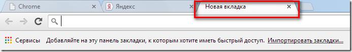 Ctrl+T: Открыть новую вкладку в браузере.