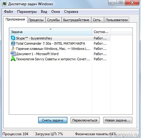 Ctrl+Alt+Delete Диспетчер задач