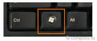 Клавиша Windows: Открыть меню Пуск.
