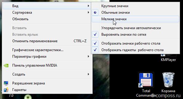 Клик правой кнопкой