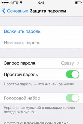 Включение пароля iPhone