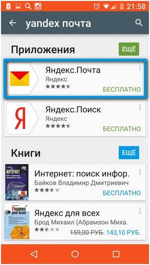 Другие приложения E-mail