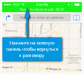 Использование приложения во время вызова