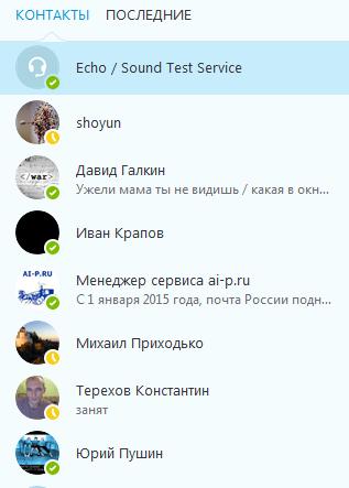Статусы в Скайп