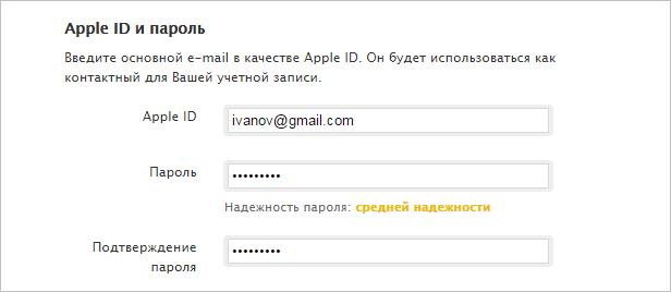 Apple ID и пароль