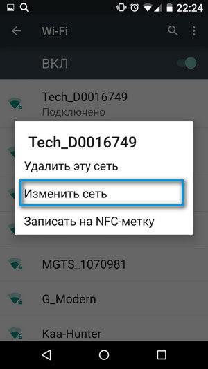 Изменение настроек Wi-Fi