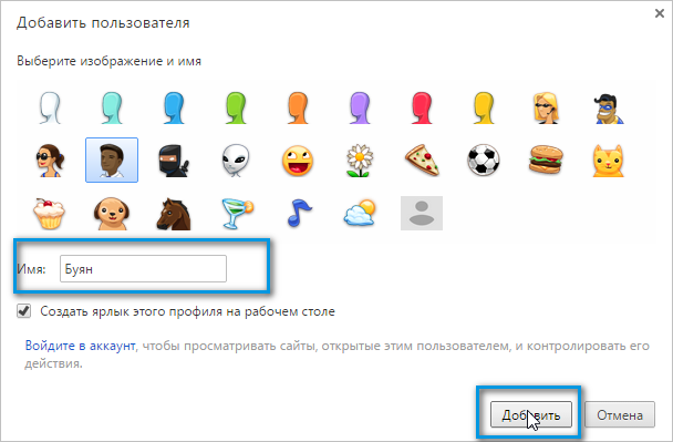 Добавить пользователя Orbitum