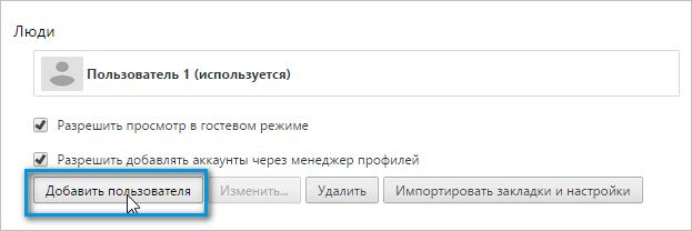 Добавление пользователей Орьитум