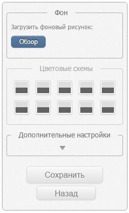 Конструктор темы вк