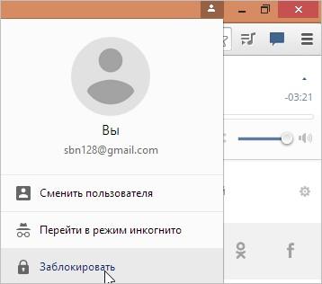 Пароль на браузер Орбитум