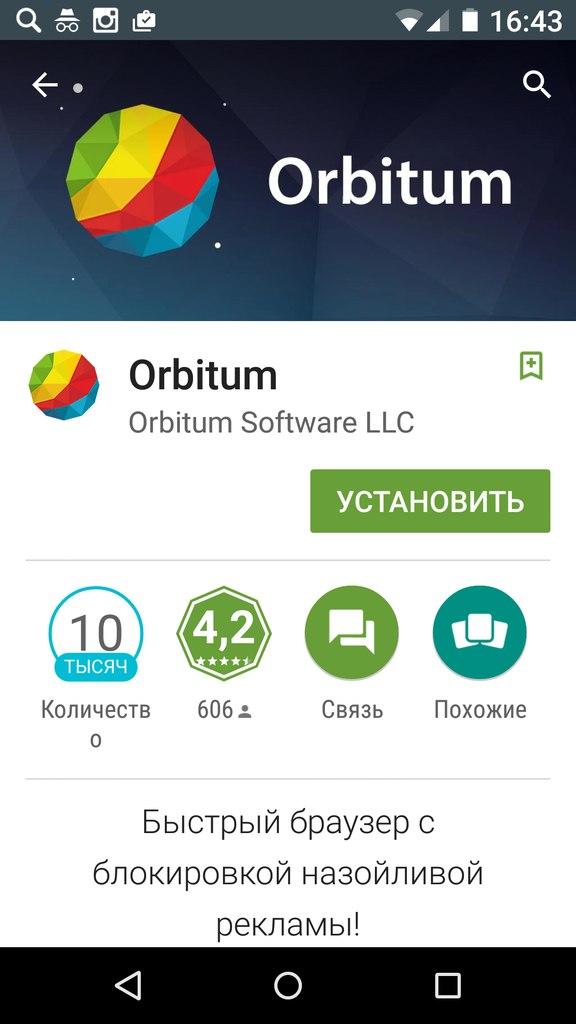 Орбитум для мобильных устройств