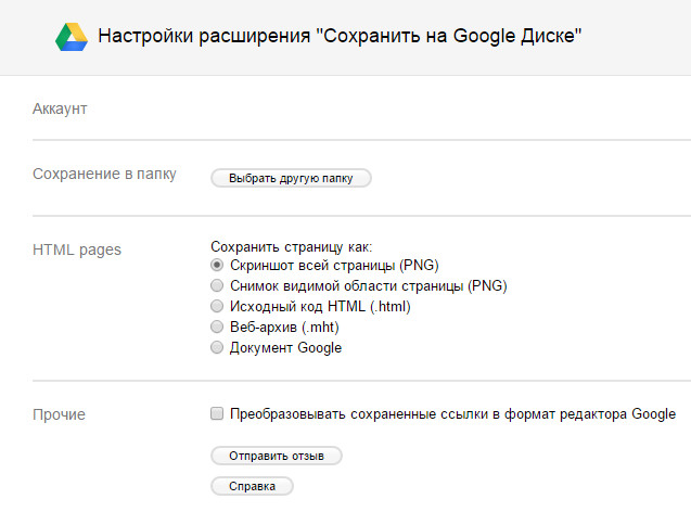 Сохранить на Google диске (Save to Google Drive)