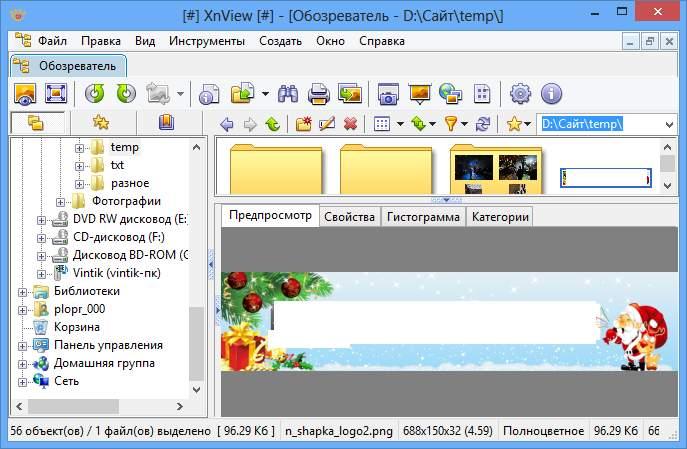 программа для просмотра фото и картинок