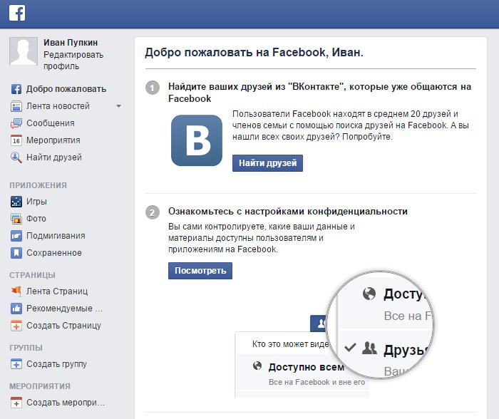 Добро пожаловать в Facebook