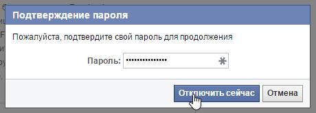 Деактивация страницы Фейсбук
