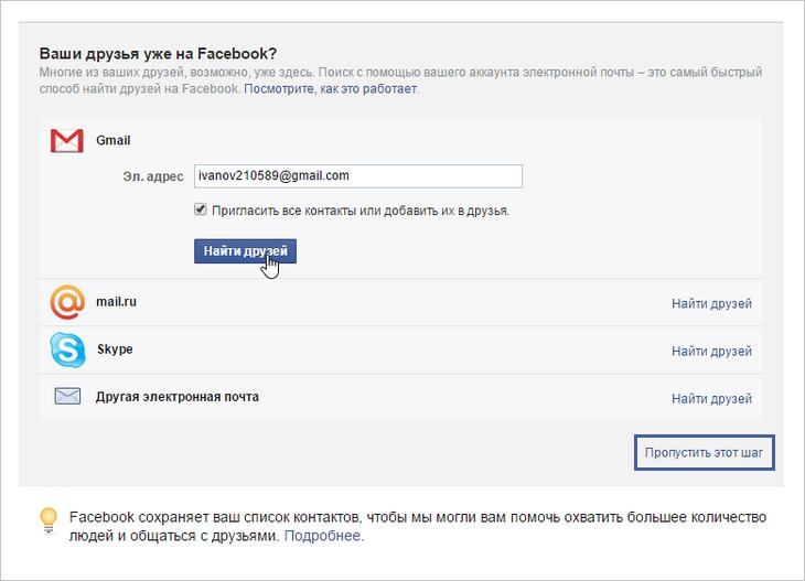 Facebook - поиск друзей